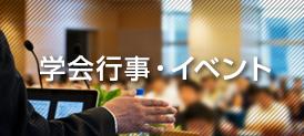 日本MOT学会イベント