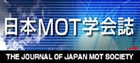 日本MOT学会誌