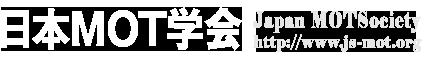 日本MOT学会 -Japan MOT Society-